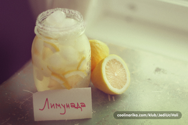 Savršena limunada